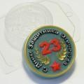 Форма для мыла 23 Февраля С Днем Защитника Отечества